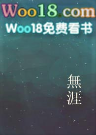 無涯 (岱山系列、仙侠古言、劇情流小肉文)