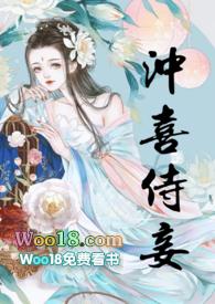 冲喜侍妾(古言1v1H)